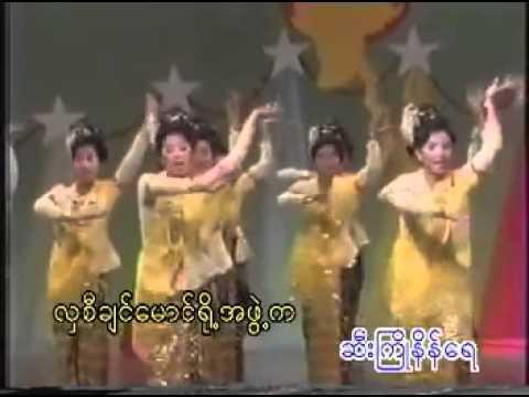 Arakan Thingyan Song - လွစီခ်င္လုိ႔လွေရပင္