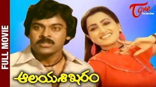 Aalaya Sikharam - Telug Movie - Mega Star Chiru - Sumalatha