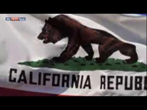 حملة للمطالبة بانفصال كاليفورنيا عن الولايات المتحدة