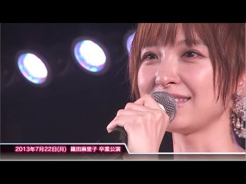 2013年7月22日(月) 篠田麻里子 卒業公演 / AKB48[公式]