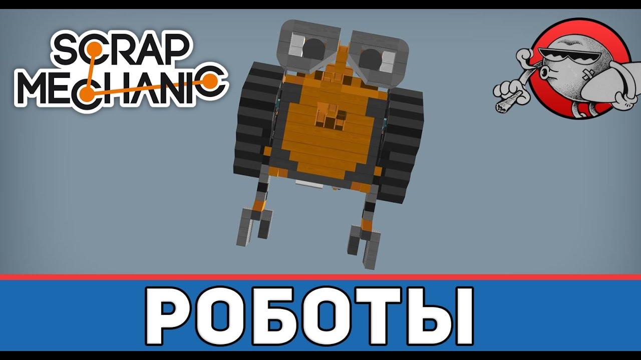 Как сделать робота в скрап механик
