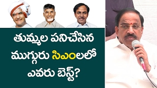 'Who Is The Best CM ?' NTR Or Chandrababu or KCR : Thummal..