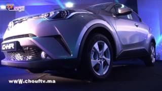 بالفيديو.. Toyota المغرب تُزيح الستار عن سيارتها الجديدة بخصائص مميزة مُحَافظة على البيئة   |   مال و أعمال
