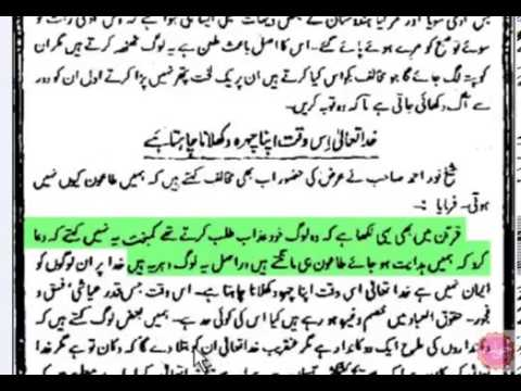 Re: Re Rahe Huda 15th March 2014   Ask Questions about Ahmadiyya   YouTube