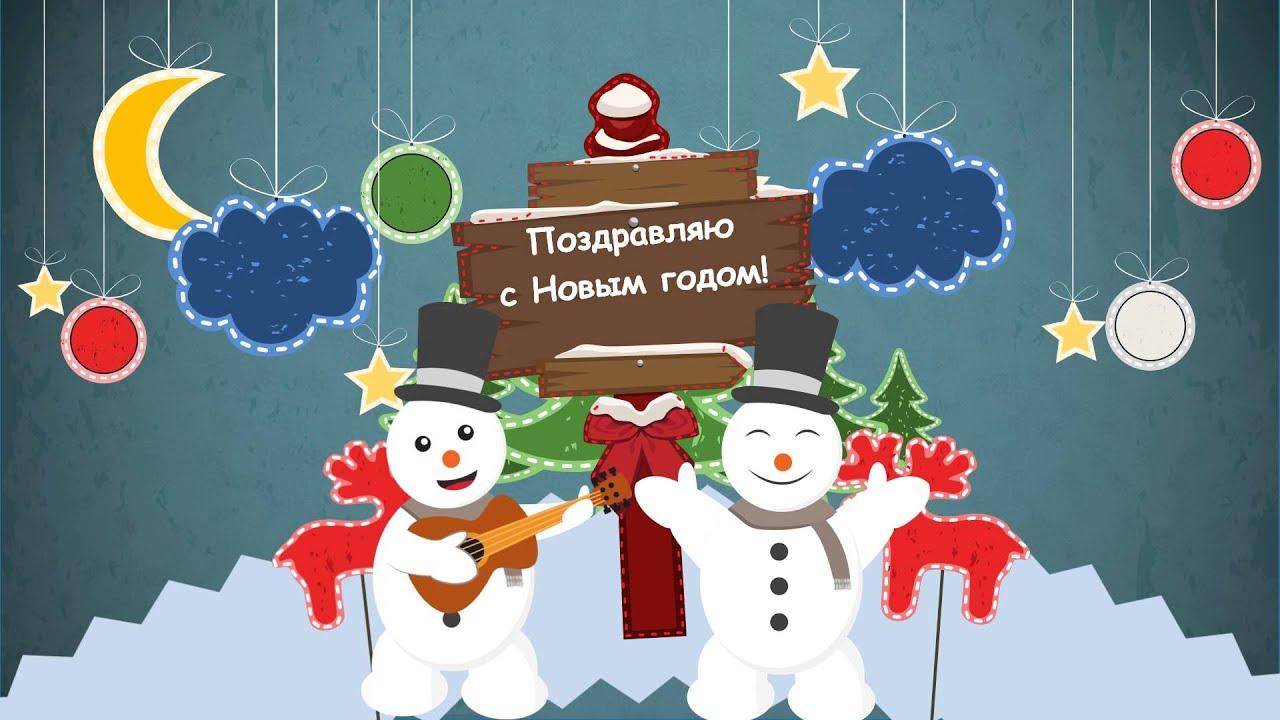 Поздравление с новым годом страны