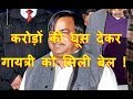10 crore secured bail for gayatri prajapati
