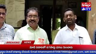 బిగ్ బాస్ ను తక్షణమే నిషేదించాలి CPI Big Boss should be banned immediately CPI : KHAMMAM TV