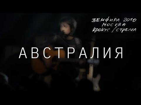 Клипы Земфира - Австралия (live) смотреть клипы