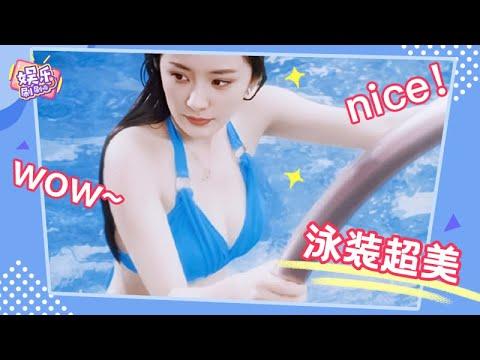 盤點國內知名女星泳裝造型,畫面讓人噴鼻血