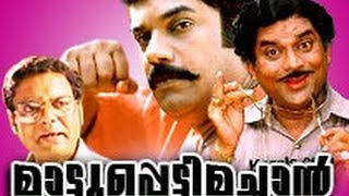 Mattupetti Machan (1998) Malayalam Full Movie