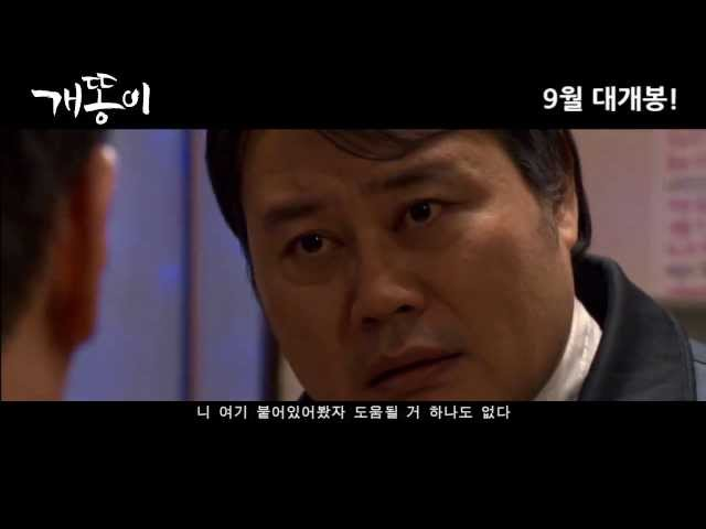 Korean Movie 개똥이 (Over and Over Again, 2012) 예고편 (Trailer)