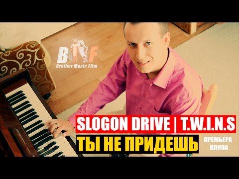 SLOGON DRIVE & T.w.i...