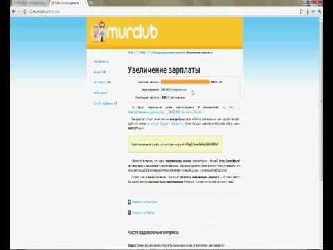 Copyright info. 10929. Download video: Мур клуб взлом 2012 монетки зарплат