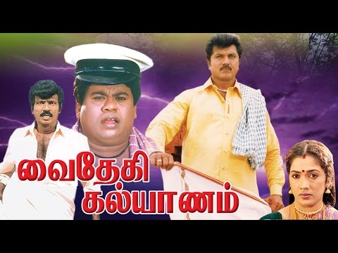 Vaithegi Kalyanam Tamil movie online DVD