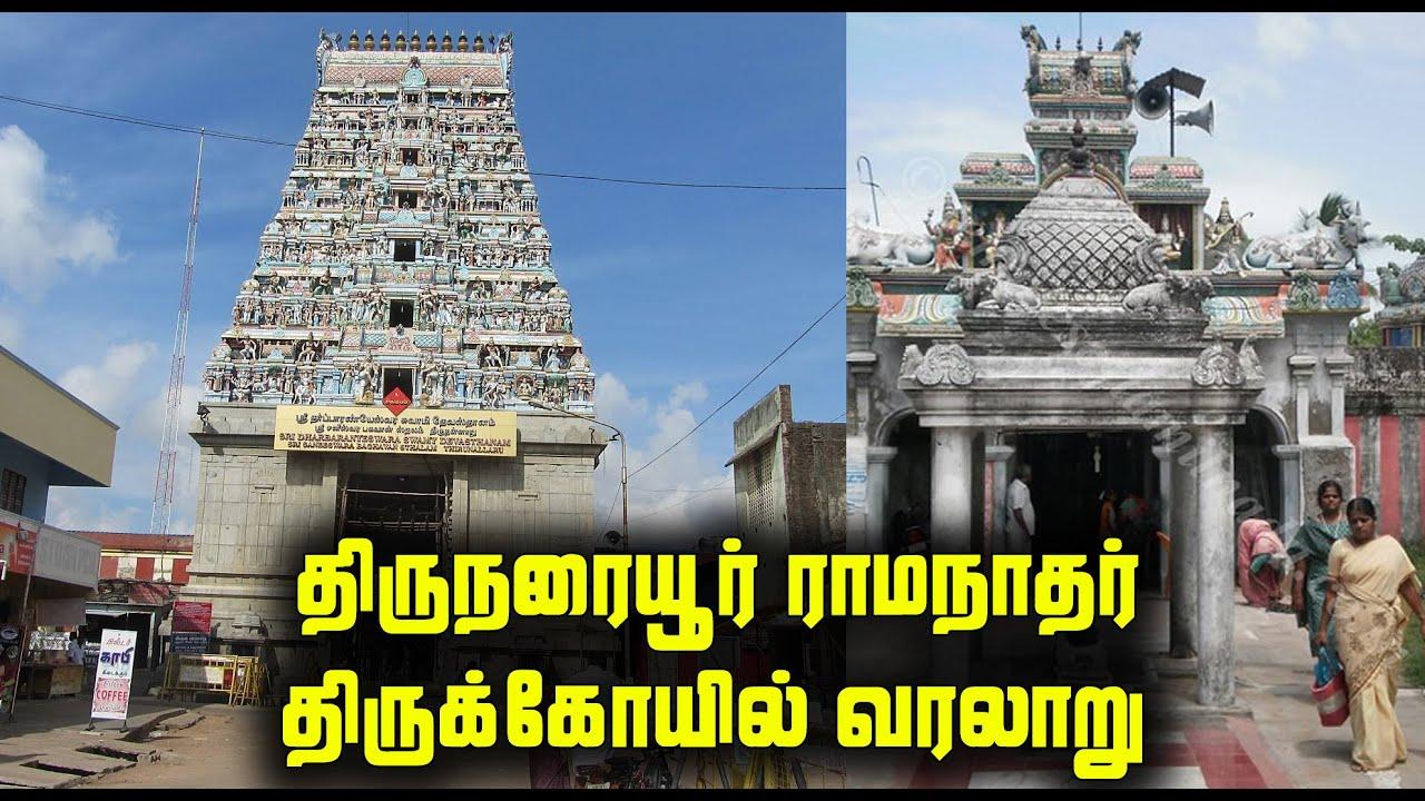 திருநரையூர் ராமநாதர் திருக்கோயில் வரலாறு   History of Thirunaraiyur Temple in Tamil