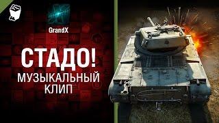 Стадо! - Музыкальный клип от GrandX