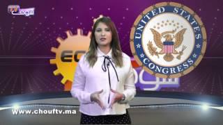 النشرة الاقتصادية : 14 مارس 2017 | إيكو بالعربية