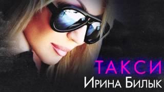 Ирина Билык - Такси