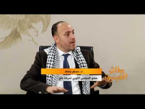 لقاء مع مستشار الرئيس للشؤون الاستراتيجية د حسام زملط
