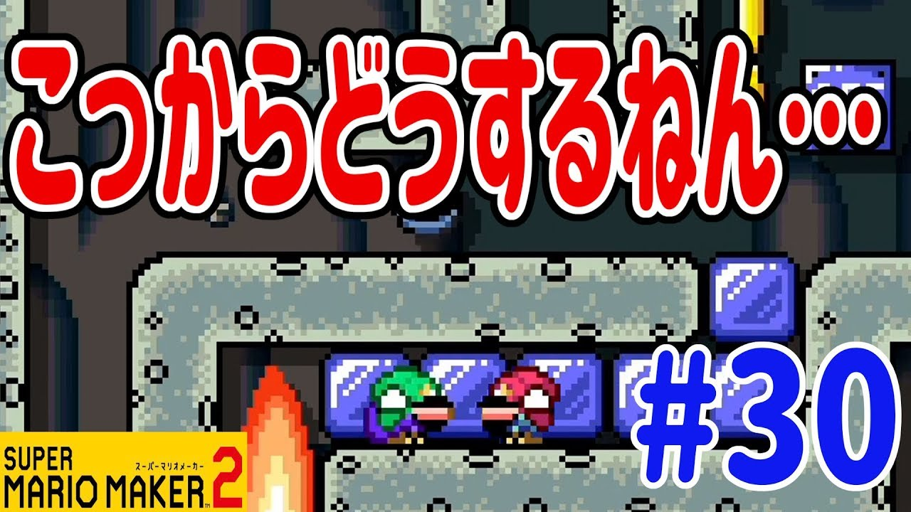 【スーパーマリオメーカー2】ルイージのせいで閉じ込められたー! 30
