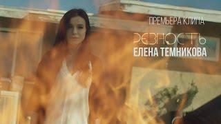 Превью из музыкального клипа Елена Темникова - Ревность
