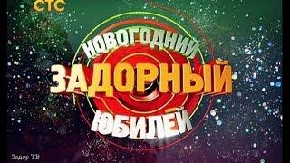 Михаил Задорнов Новогодний задорный юбилей. Часть 1