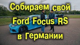 Собираем свой Ford Focus RS в Германии . Mighty Car Mods на русском