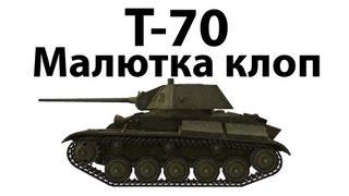 Т-70 - Малютка клоп
