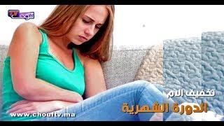 بالفيديو..نصائح مفيدة لتخفيف آلام الدورة الشهرية   واش فراسك