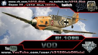 VOD по Bf.109B (IV Уровень)