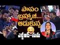 LOL !!! NTR and Suma make fun of Brahmaji    Jai Lava Kusa audio launch    #NTR    Indiaglitz Telugu