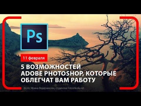 Fotoshkola: 5 возможностей Photoshop, которые облегчат вам работу. Владимир Котов