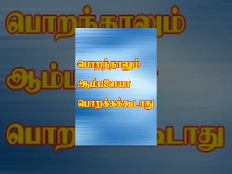 Porandhalum Ambalaiya Porakka Koodaadhu Tamil movie online DVD