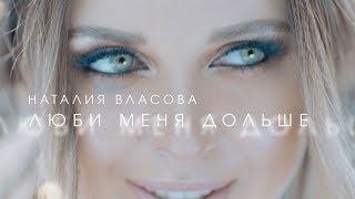 Наталия Власова - Люби меня дольше Скачать клип, смотреть клип, скачать песню