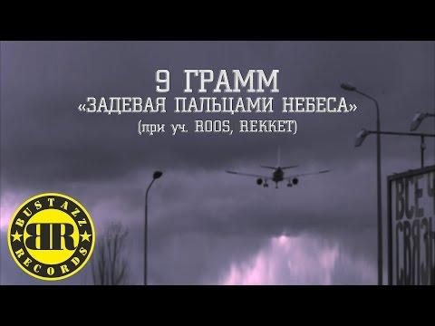 9 ГРАММ  Задевая пальцами небеса ft. Roos, Rekket