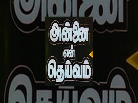 Annai En Deivam Tamil movie online DVD