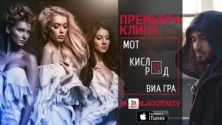 Смотреть или скачать клип Мот feat. ВИА ГРА - Кислород