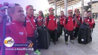 بدعم من لقجع...بعثة المنتخب المغربي لقصار القامة تغادر أرض الوطن صوب الأرجنتين للمشاركة بكوبا أمريكا   |   خارج البلاطو