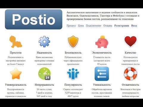 Автоматический постинг вконтакте + постинг фейсбук + постинг инстаграм. Постинг вк.