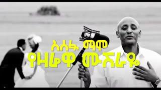 """Asefa Mamo - Yezarewa mushiraye """"የዛሬ ሙሽራዬ"""" (Amharic)"""
