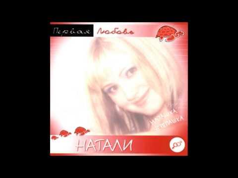 Смотреть клип Натали - У костра