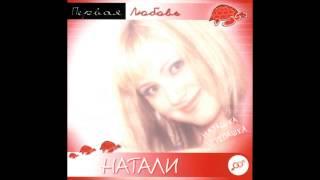 Натали - У костра