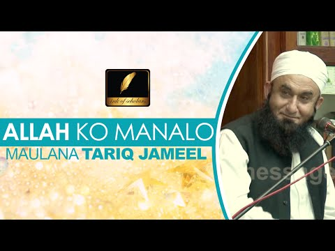 *NEW HD* Allah ko manalo- Maulana Tariq Jameel bayan 2011