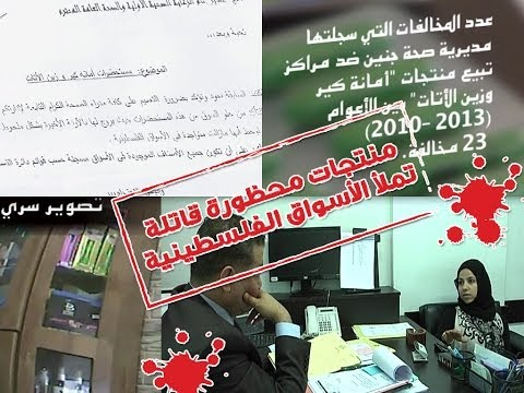 بالفيديو... من لبنان إلى فلسطين: منتجات تنحيف قد تؤدي إلى الموت