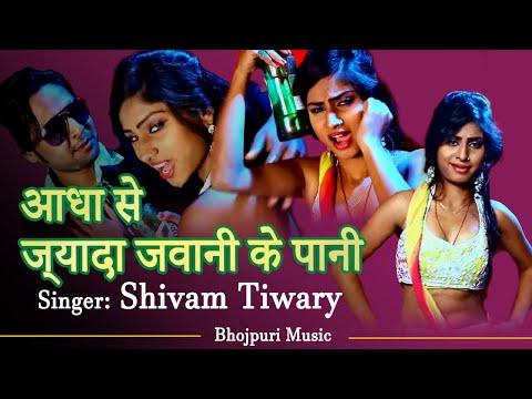 HD New Bhojpuri Hot Song 2016 - आधा से ज्यादा जवानी के पानी Ss | Album - Rangila Rasiya