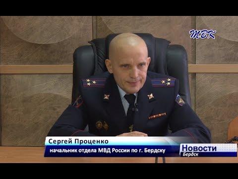 Сергей Проценко: «По результатам служебной деятельности бердский отдел МВД на первом место среди отделов области»