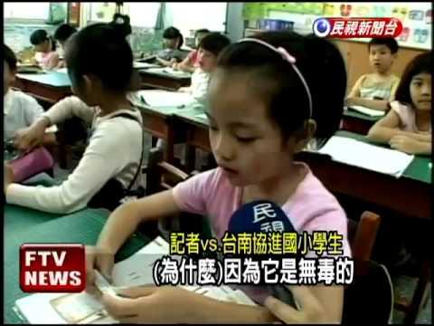 試用無毒橡皮擦 學生直誇好用-民視新聞 - YouTube