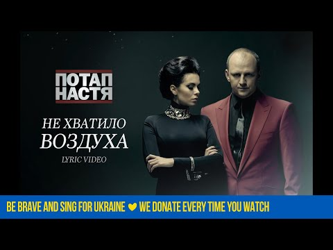 Потап и Настя - Не хватило воздуха (Lyric Video)