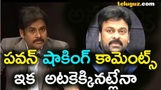 Pawan Kalyan Shocking Response on Multistarrer with Chiranjeevi !