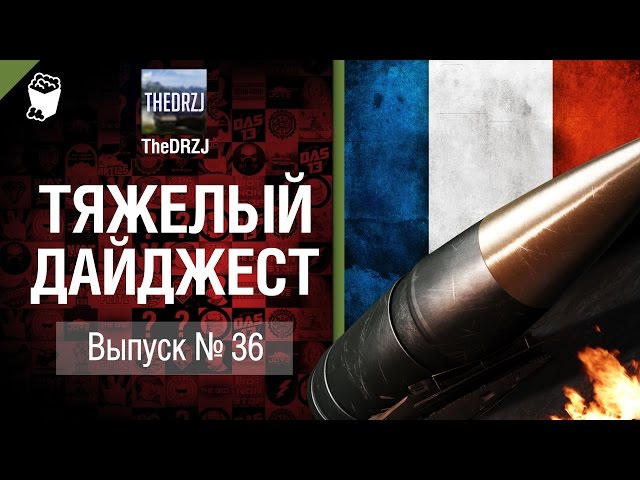 Тяжелый дайджест №36 - от TheDRZJ [World of Tanks]